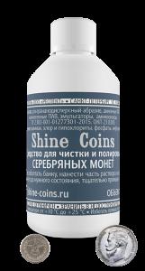 Средство для чистки серебряных монет