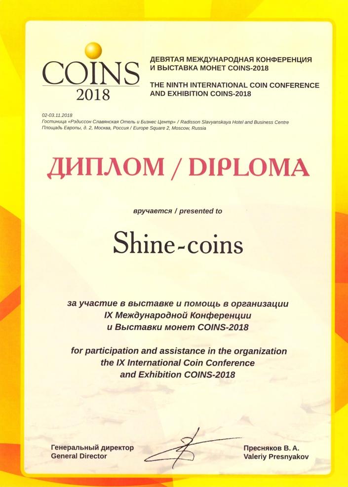 diploma_coins